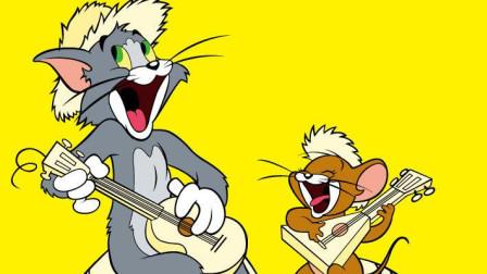 猫和老鼠:当单身狗和一对情侣组队 不仅吃狗粮还被坑