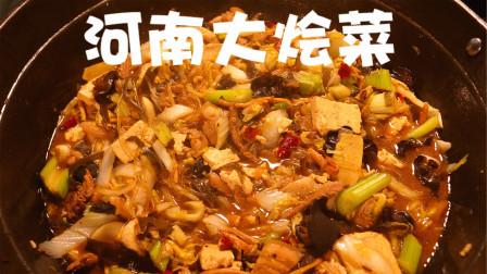 河南大烩菜真叫香猪肉白菜粉条满满一大锅配馍一次能吃两大碗