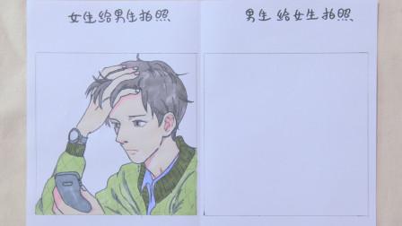 用1幅漫画展示,男生给美女拍照片,看完求女生的心理阴影面积