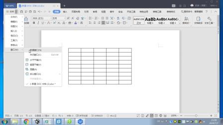 WPS文字02主要界面和功能