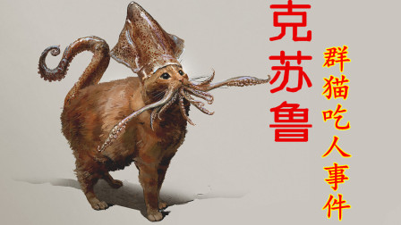 乌撒之猫,克苏鲁神话的群猫吃人事件【克苏鲁神话二季 第一期 】