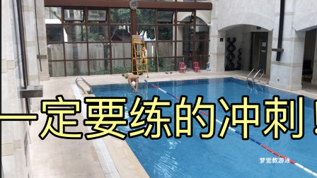 怎样游泳更减肥.15.冲刺