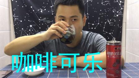 小伙试喝不知名厂家的咖啡可乐味汽水 顺便试用网红不锈钢冰块