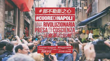 CUORE DI NAPOLI-2019活动