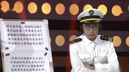 应聘回答:谁是合格员工 粤韵风华 190707 高清