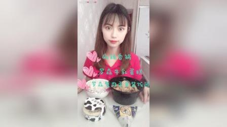 麻辣香锅牛乳蛋糕蟹肉蛋黄酱饭团