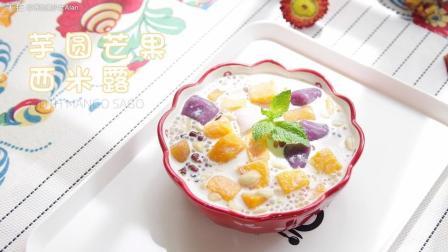 夏天最喜欢做甜品给最爱的他, 今天做一个芋圆芒果西米露