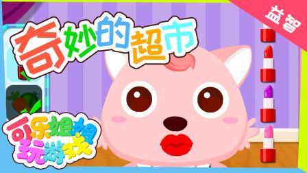 玩游戏:奇妙的超市 奇奇帮助妈妈挑选了一个漂亮的口红 适合4岁以上小朋友玩耍