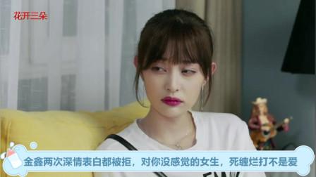 青春斗:金鑫两次深情表白都被拒,对你没感觉的女生,死缠烂打不是爱!