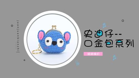 娟娟编织411集可爱史迪仔口金包的编织教程毛线时尚编织