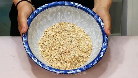 燕麦片别只做粥了,教你新吃法,做法独特,我家早餐一周吃3次