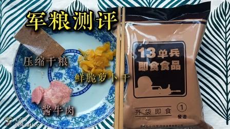 【军粮测评】解放军13式即食食品 餐谱一:酱牛肉、鲜脆萝卜干、[vlog76]