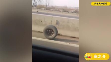 这轮胎好像有自己的想法,跑着跑着就自立门户了!