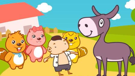 贝瓦儿歌-小毛驴