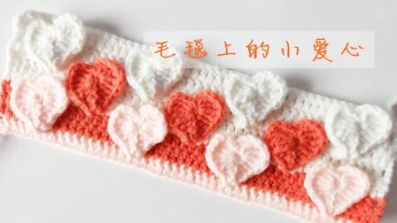 钩针编织基础针法毛毯上的立体爱心花样编织技巧钩织方法讲解毛线最新织法