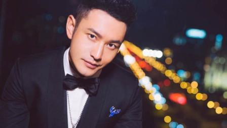 黄晓明发文宣传新电影,网友评论被翻牌,力破婚变谣言