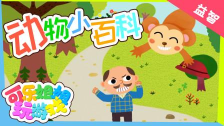 玩游戏:动物小百科 猴子可太调皮了 它们偷走了游客的帽子 适合4岁以上小朋友玩耍