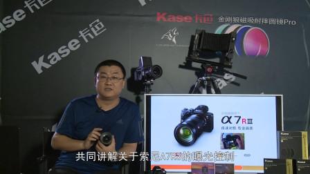 索尼A7R3口袋摄影课-I 外观控件