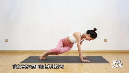 四点式瑜伽动作,带你动全身,使身体更协调