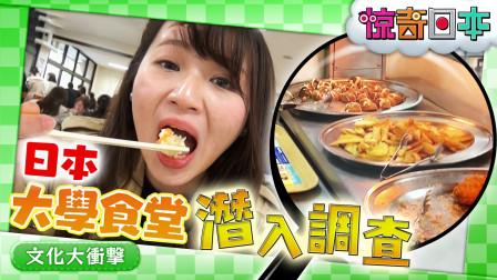 日本的学生食堂潜入调查【惊奇日本】