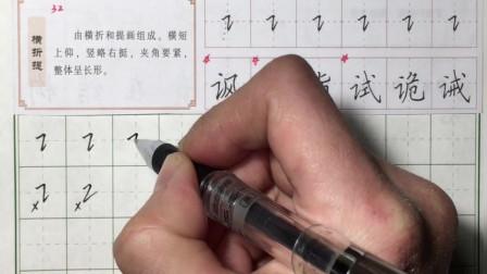 硬笔书法学习:横折提写法技巧讲解,你学会这种写法技巧了吗