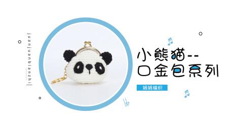娟娟编织412集可爱小熊猫口金包的编织教程大全图解