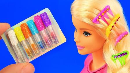 芭比娃娃DIY手工课堂:如何给芭比制作独特的唇彩和发夹,简直美呆了!