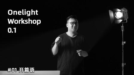 《Onelight Workshop 0.1》01开篇语 - 糖皮老暂闪光灯摄影系列教程