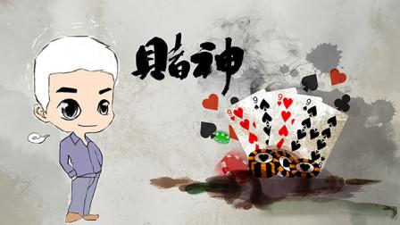 赌牌有风险,四个人打麻将各藏暗招,看看谁能更胜一筹