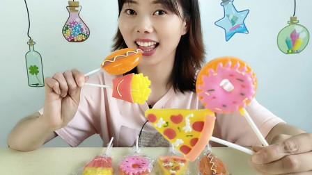 美食拆箱吃创意棒棒糖,汉堡薯条披萨和甜甜圈造型,香甜味美