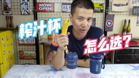 便携式榨汁杯好选择,对比摩飞杯这款运动风榨汁机值不值得入手?
