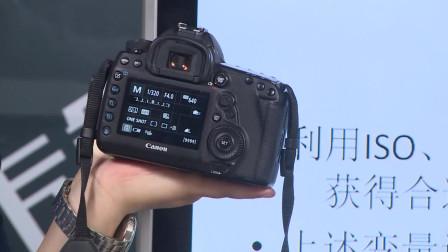 佳能5D4口袋摄影课-II 曝光控制