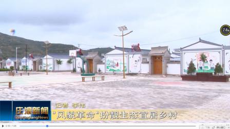 """【关注】甘肃庄浪""""风貌革命""""扮靓生态宜居乡村"""