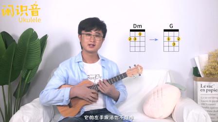 《忽然之间》尤克里里弹唱教学,和弦按法超简单,零基础也能轻松学会