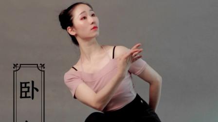 中国舞基础步伐教学