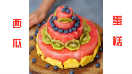 夏天到了,妈妈用西瓜给孩子们做的水果蛋糕,朋友们来了怎能不喜欢?
