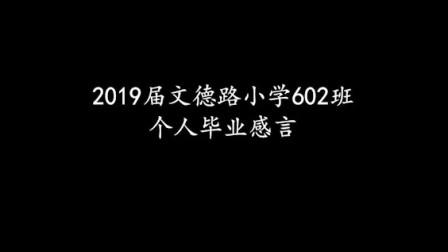 2019届文德路小学602班毕业感言