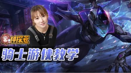云顶之弈速成宝典01:骑士游侠教学