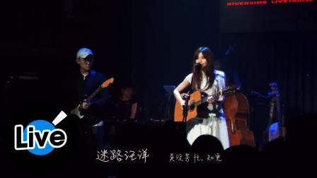 吴汶芳 Fang Wu、知更 John Stoniae - 迷路汪洋 A Drop in the Ocean(Official Live Video @...