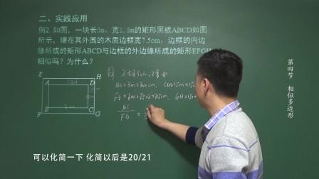 第四节 相似多边形