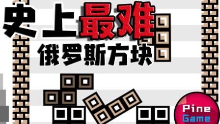 【半夏】史上最难俄罗斯方块!(独立游戏合集|特别篇)