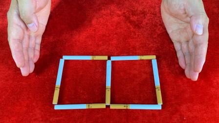 只移动3根香烟,如何才能摆出3个正方形?学会后骗朋友玩