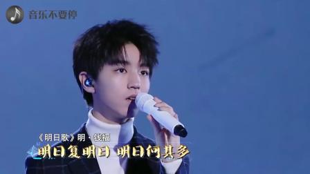 王俊凯《明日歌》:正能量歌曲,时不我待