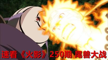 速看《火影疾风传》#250-鸣人VS面具男 尾兽大战即将打响