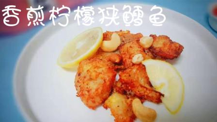 做法超简单的香煎柠檬狭鳕鱼柳,高蛋白高营养,啊这该死的美味