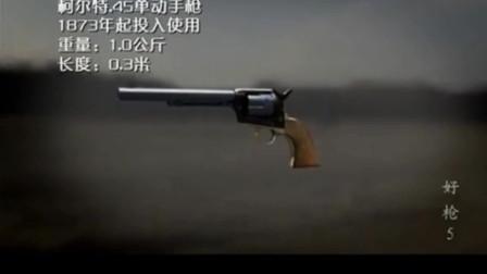 帅气的柯尔特单动式陆军左轮手枪