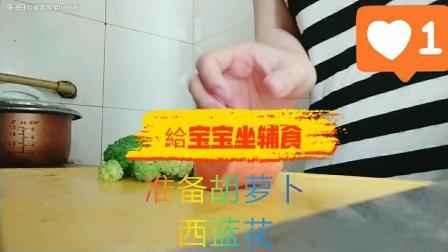 今天給宸宸做一份营养辅食 胡萝卜+西蓝花=维生素 很好吃啊