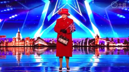 英国达人秀! 模仿英国女王来参加, 评委都坐不住了