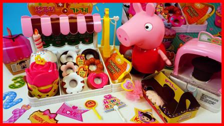 小猪佩奇用小豆子的甜点店玩具做蛋糕,蛋糕在烤箱中变大了