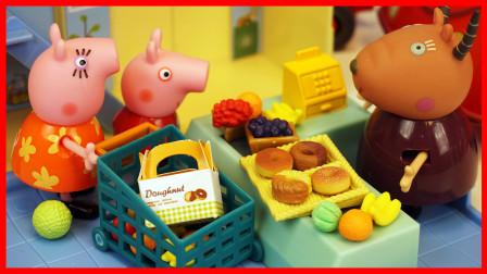 北美玩具 第一季 小猪佩奇去超市买面包甜点的玩具故事